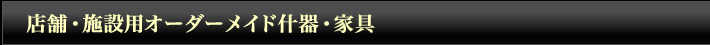 人工大理石(用途別・製品一覧)