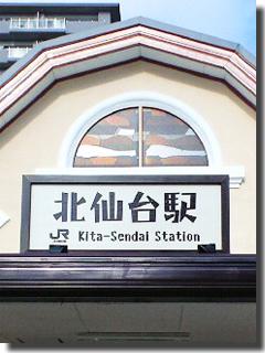 オーダー木製看板(公共機関・北仙台駅)